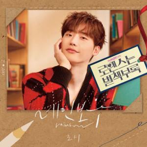 Rothy的專輯Romance is a Bonus Book OST Part.2