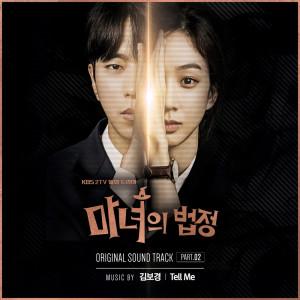 金寶京的專輯마녀의 법정 OST, Part. 02 Witch at Court OST, Part. 02