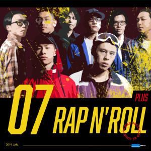 SOWUT的專輯龍虎門 RAP N' ROLL - Vol.07