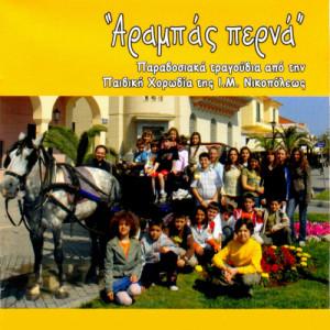 Album Arabas perna from Thodoris Georgopoulos