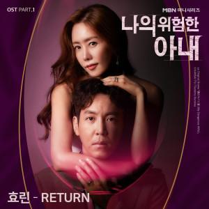 Album My Dangerous Wife Pt.1 (Original Television Soundtrack) from 효린