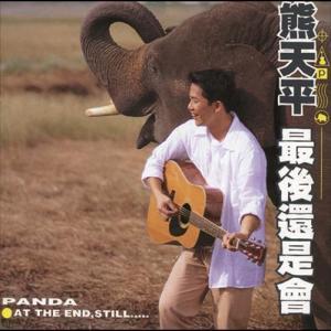 All The End, Still 1998 Panda (熊天平)