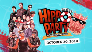 HIPPO PARTY เต้นสะเทินน้ำสะเทินบก