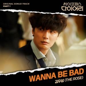 收聽김우성的Wanna Be Bad歌詞歌曲