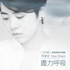 岑寧兒的專輯盡力呼吸 (ViuTV 身後事務所主題曲)