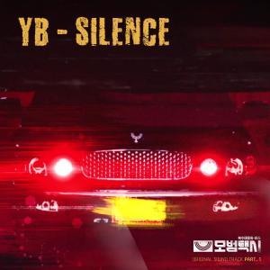 尹道賢樂隊的專輯SILENCE(《模範出租車》OST Part.1)