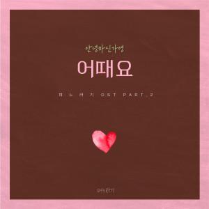 อัลบัม No, Thank You OST Part.2 ศิลปิน Hello Gayoung
