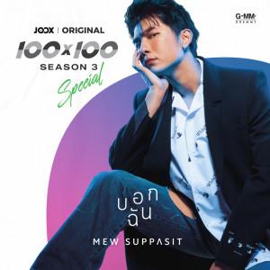 อัลบัม บอกฉัน [JOOX Original] - Single ศิลปิน Mew Suppasit (มิว ศุภศิษฏ์)