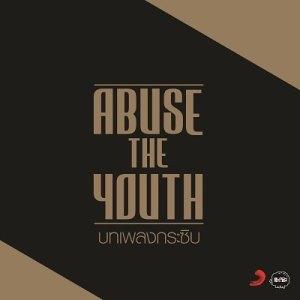 อัลบัม บทเพลงกระซิบ - Single ศิลปิน Abuse The Youth