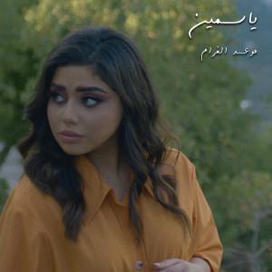 Album Maw3ed El Gharam from Yasmeen