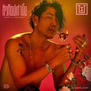 อัลบัม ตัวท๊อปเท่านั้น (feat. นะ Polycat) ศิลปิน Oui Buddha bless