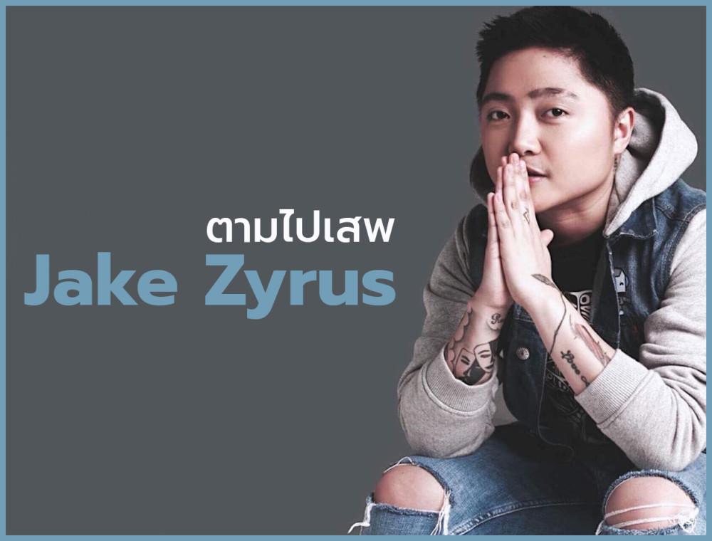ตามไปเสพ Jake Zyrus เจ้าของเสียงคุณภาพ