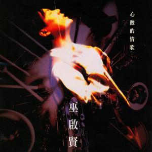 Xin Suan De Qing Ge (Guang Dong Da Die) 1994 Eric Moo (巫启贤)