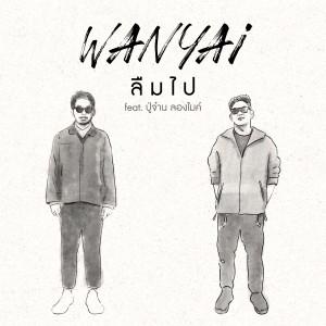 ฟังเพลงออนไลน์ เนื้อเพลง ลืมไป (feat. ปู่จ๋าน ลองไมค์) ศิลปิน Wanyai