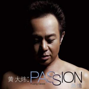 黃大煒的專輯Passion