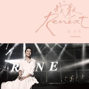 劉若英 Renext 我敢 世界巡迴演唱會 LIVE CD