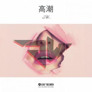 收聽J.W.的高潮歌詞歌曲
