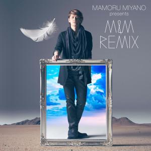 宫野真守的專輯MAMORU MIYANO presents M&M CHRONICLE REMIX