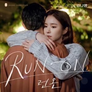 金娜英的專輯Where Are You (Run On OST Part.8)