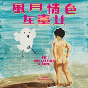 左小祖咒的專輯風月情色在台北