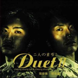 張崇基的專輯二人之重唱 Duet 2