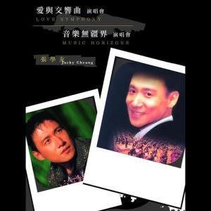 愛與交響樂 / 音樂無疆界演唱會 2009 張學友