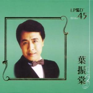 葉振棠的專輯LPCD45 Series - Johnny Ip