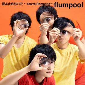 flumpool的專輯夏天啊別中止這份心情~You're Romantic~