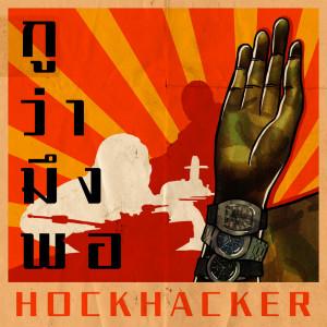 Album กูว่ามึงพอ from HOCKHACKER