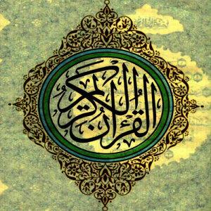The Holy Quran - Le Saint Coran, Vol 3 dari Mustafa Raad al Azzawi
