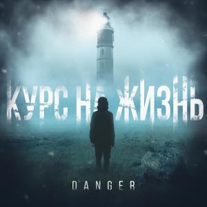 Album Курс на жизнь from Danger
