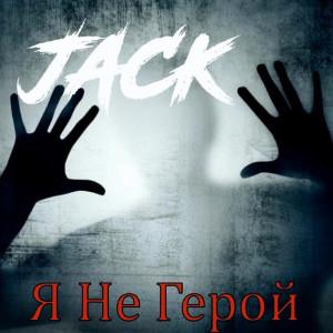 Album Я Не Герой from Jack