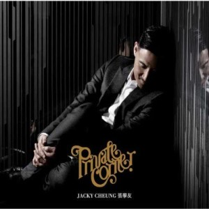 Private Corner 2010 Jacky Cheung (张学友)