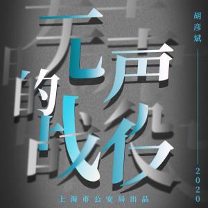胡彥斌的專輯無聲的戰役