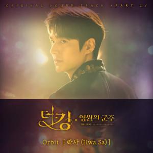 Hwa Sa (華莎)的專輯The King:永遠的君主 (韓劇原聲帶Pt.2)