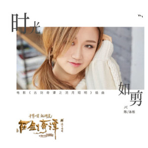 JC 陳詠桐的專輯時光如剪
