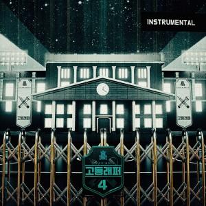 อัลบัม School Rapper4 Instrumental ศิลปิน School Rapper