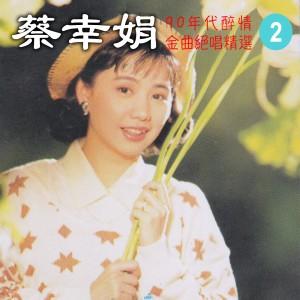 蔡幸娟的專輯90年代醉情金曲絕唱精選, Vol. 2