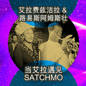 Album 当艾拉遇见Satchmo from Ella Fitzgerald & Louis Armstrong
