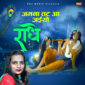 อัลบัม Jamuna Tat Pe Aa Jaaeyo Radhe ศิลปิน PREM