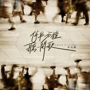 許廷鏗 Alfred Hui的專輯停半分鐘聽一闋歌