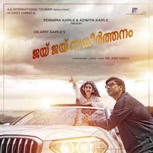Album Jaijaikar from Sadhana Sargam