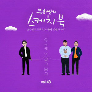 Album [Vol.43] You Hee yul's Sketchbook 10th Anniversary Project : 23th Voice 'Sketchbook X GB9' from 길구봉구