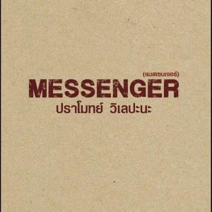 อัลบัม Messenger (Album Version) ศิลปิน ปราโมทย์ วิเลปะนะ