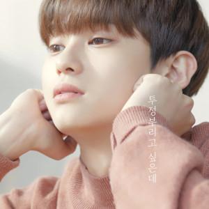 Though I Want To Complain (feat. Lee Min Hyuk) 2019 Airman; Godak; Lee Min Hyuk