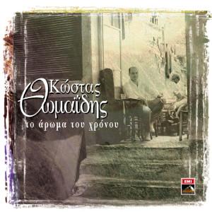 Album To Aroma Tou Hronou from Kostas Thomaidis