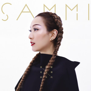 Sammi Cheng (郑秀文) MP3 Download | MP3 Free Download All Songs