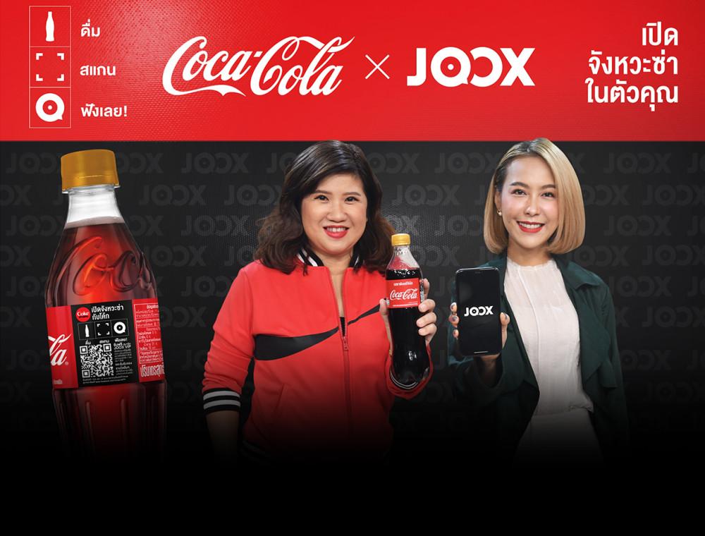 'JOOX' แอปมิวสิคคอมมูนิตี้อันดับ 1 ของไทย ผนึกแบรนด์เครื่องดื่มระดับโลก 'โคคา-โคล่า'  ระเบิดแคมเปญ 'เปิดจังหวะซ่าในตัวคุณ' สร้างปรากฏการณ์ทางดนตรีระดับภูมิภาค จัดเต็ม! เพียง ดื่ม สแกน รับฟรี JOOX VIP ไว้ฟังเพลงฟรี  พร้อมลุ้นของรางวัลสุดพิเศษจาก 'โค้ก'