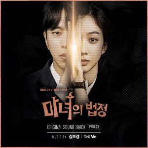 Album 마녀의 법정 OST, Part. 02 Witch at Court OST, Part. 02 from 김보경