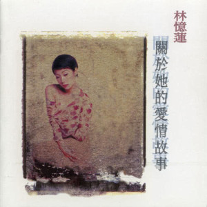 林憶蓮的專輯關於她的愛情故事